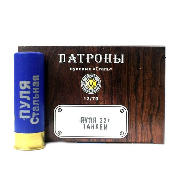 skm-industriya-12-70-tandem